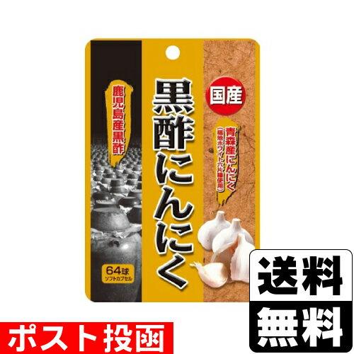 ■ポスト投函■[ユウキ製薬]国産黒酢にんにく 64球