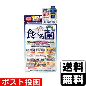 ■ポスト投函■からだにとどく 食べる菌 60粒
