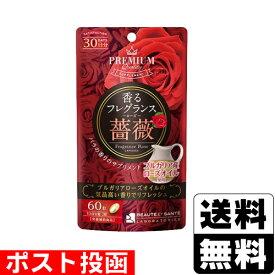 ■ポスト投函■香るフレグランス ローズ 60粒