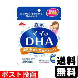 ■ポスト投函■森永ママのDHA 90粒