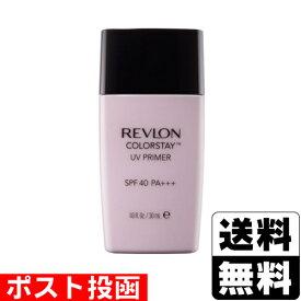 ■ポスト投函■[レブロン]カラーステイ UVプライマー 001 ライトベージュ 30ml