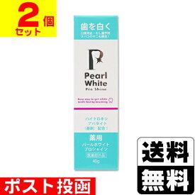 ■ポスト投函■薬用パールホワイト プロシャイン 40g【2個セット】