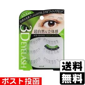 ■ポスト投函■[コージー本舗]3D EYES(スリーディーアイズ) アイラッシュ 06 ライトアクセント 3ペア