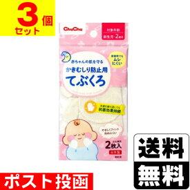 ■ポスト投函■チュチュベビー かきむしり防止用手袋 1組【3個セット】