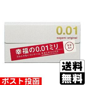 ■ポスト投函■サガミオリジナル001 (5個入)