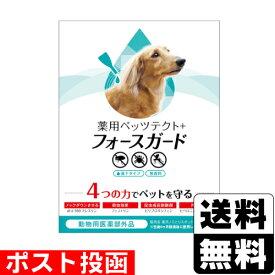 ■ポスト投函■[ドギーマンハヤシ]薬用ペッツテクト+ フォースガード 小型犬用 3本入