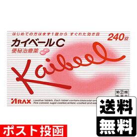 【第(2)類医薬品】■ポスト投函■[アラクス]カイベールC 240錠