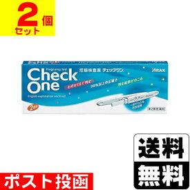 【第2類医薬品】■ポスト投函■[アラクス]妊娠検査薬 チェックワン 2回用【2個セット】