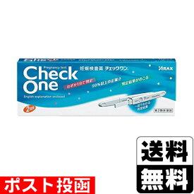 【第2類医薬品】■ポスト投函■[アラクス]妊娠検査薬 チェックワン 2回用