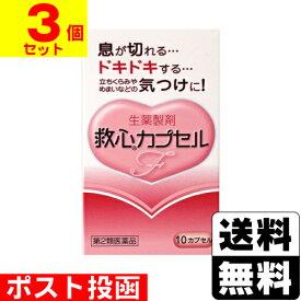 【第2類医薬品】■ポスト投函■救心カプセルF 10カプセル【3個セット】