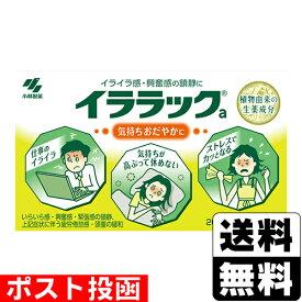 【第2類医薬品】■ポスト投函■[小林製薬]イララック 20カプセル