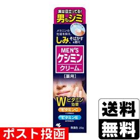 ■ポスト投函■[小林製薬]メンズケシミンクリーム 20g