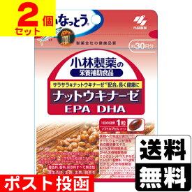 ■ポスト投函■[小林製薬]小林製薬の栄養補助食品 ナットウキナーゼ DHA EPA 約30日分 30粒【2個セット】