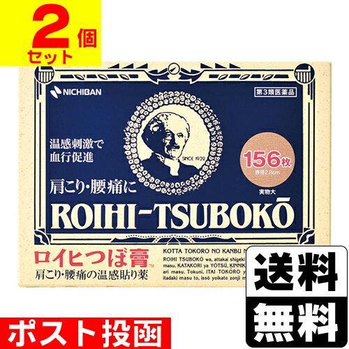 【第3類医薬品】■ポスト投函■[ニチバン]ロイヒつぼ膏 156枚【2個セット】