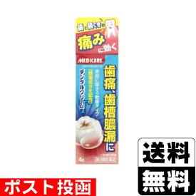 【第2類医薬品】■ポスト投函■メディケアデンタルクリームT 4g