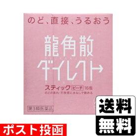 【第3類医薬品】■ポスト投函■[龍角散]龍角散ダイレクトスティックピーチ 16包