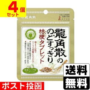 ■ポスト投函■[龍角散]龍角散ののどすっきり桔梗タブレット 抹茶ハーブ味 10.4g【4個セット】