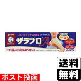 【第3類医薬品】■ポスト投函■[ロート製薬]メンソレータム ザラプロA 35g