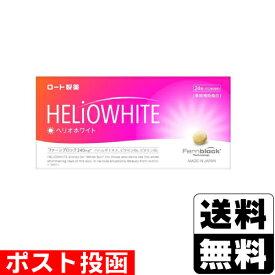 ■ポスト投函■[ロート製薬]ヘリオホワイト 24錠