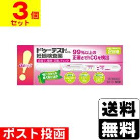 【第2類医薬品】■ポスト投函■[ロート製薬]ドゥーテストhCG 2回用【3個セット】