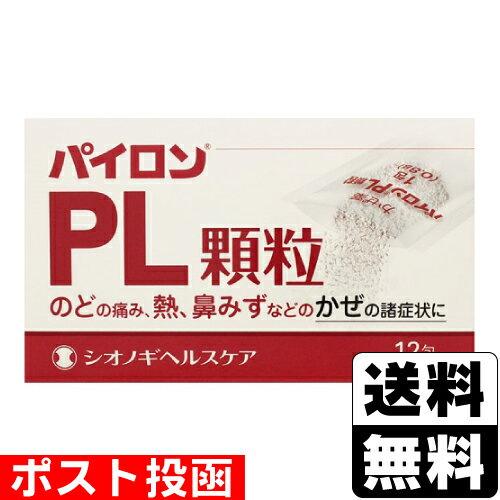 【第(2)類医薬品】■ポスト投函■[シオノギ]パイロンPL顆粒 12包代引不可[送料無料]