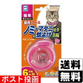 ■ポスト投函■[アースペット]薬用ノミ・マダニとり&蚊よけ 首輪 猫用 ピンク 1個入