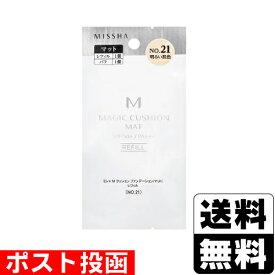 ■ポスト投函■ミシャ M クッションファンデーション マット レフィル No.21