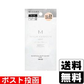 ■ポスト投函■ミシャ M クッションファンデーション マット レフィル No.23
