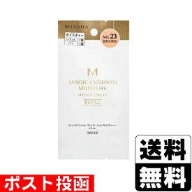 ■ポスト投函■ミシャ M クッションファンデーション モイスチャー レフィル No.23