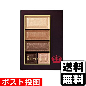 ■ポスト投函■リンメル ショコラスウィート アイズ 021 きなこラテショコラ 4.5g