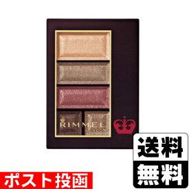 ■ポスト投函■リンメル ショコラスウィート アイズ 020 あずきミルクショコラ 4.5g