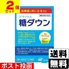 ■ポスト投函■アラプラス 糖ダウン 10カプセル入【2個セット】