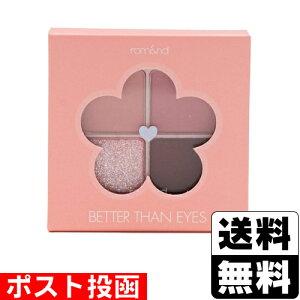 ■ポスト投函■ロムアンド ベターザンアイズ 01 ドライマンゴーチューリップ 6.5g