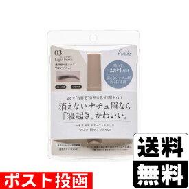 ■ポスト投函■Fujiko(フジコ) 眉ティント SVR 03 ライトブラウン 6g※パッケージ潰れご了承下さい。