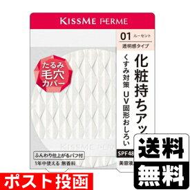 ■ポスト投函■[伊勢半]キスミーフェルム プレストパウダー UV 01 ルーセント 6g