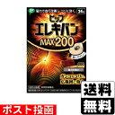 ■ポスト投函■[ピップ]ピップエレキバンMAX200 24粒