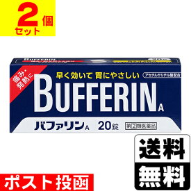 【第(2)類医薬品】■ポスト投函■[ライオン]バファリンA 20錠【2個セット】