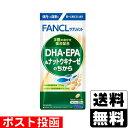 ■ポスト投函■[ファンケル]DHA・EPA&ナットウキナーゼのちから 20日分(20粒入)
