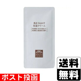 ■ポスト投函■肌をうるおす保湿クリーム 詰替え 45g