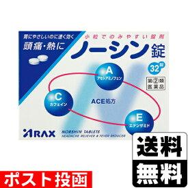 【第(2)類医薬品】■ポスト投函■[アラクス]ノーシン錠 32錠