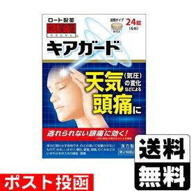【第2類医薬品】■ポスト投函■[ロート製薬]和漢箋キアガード 24錠