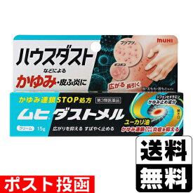 【第3類医薬品】■ポスト投函■[池田模範堂]ムヒ ダストメル 15g