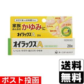 【第(2)類医薬品】■ポスト投函■[第一三共ヘルスケア]オイラックスA 20g