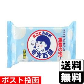 ■ポスト投函■[石澤研究所]毛穴撫子 重曹つるつる石鹸 155g