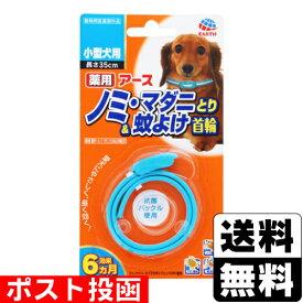 ■ポスト投函■[アースペット]薬用ノミ・マダニとり&蚊よけ 首輪 小型犬用 1本入
