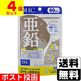 ■ポスト投函■[DHC]亜鉛 60粒 60日分【4個セット】