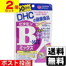 ■ポスト投函■[DHC]ビタミンBミックス 120粒 60日分【2個セット】