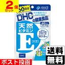 ■ポスト投函■[DHC]天然ビタミンE(大豆) 60粒 60日分【2個セット】
