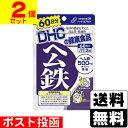 ■ポスト投函■[DHC]ヘム鉄 60日分【2個セット】