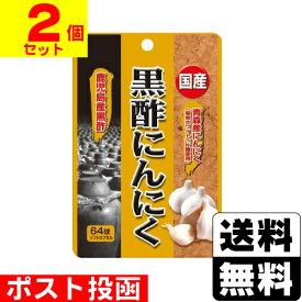 ■ポスト投函■[ユウキ製薬]国産黒酢にんにく 64球【2個セット】